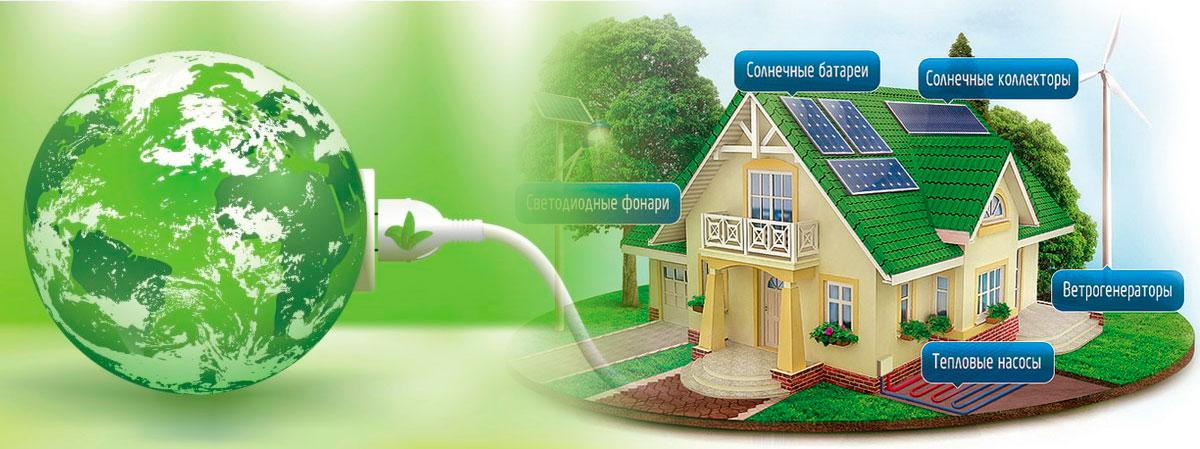 Энергосберегающие технологии картинки